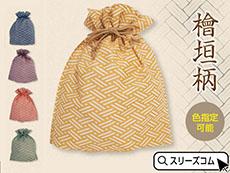 和柄巾着袋:檜垣(ひがき)