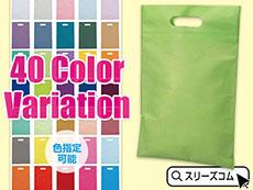 40色 不織布書類バッグ