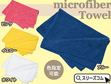 【色指定可能】マイクロファイバーカラータオル