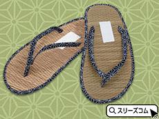 巾着入り草履:紺