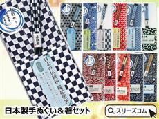 【日本製】和のギフトセット箸・手ぬぐい:市松模様和