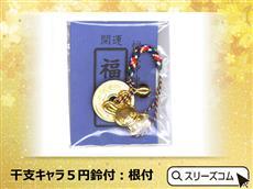 干支キャラ5円鈴付:根付