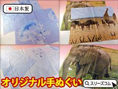 【日本製】オリジナルフルカラー手ぬぐい