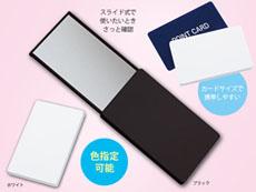 携帯カードミラー
