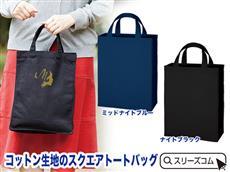 厚手コットンマチ付きA4バッグ(色で値段が変わります