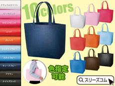【色指定可能】不織布バッグ:マチ付き