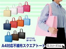 【色指定可能】不織布底・サイドマチ付きバッグ