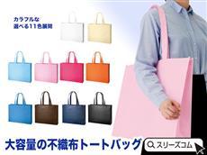 【色指定可能】不織布底・サイドマチ付きバッグ:大判