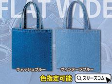 デニム素材使用バッグ:A4タテヨコ