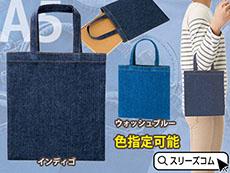 デニム素材使用バッグ:A5