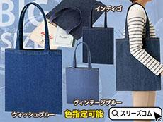 デニム素材使用バッグ:マイバッグ