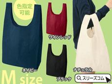 【色指定可能】コットン製ざっくりバッグ