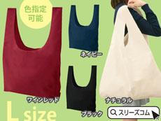 【色指定可能】コットン製ざっくりバッグLサイズ