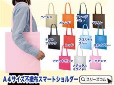 【色指定可能】不織布バッグ肩掛けロング持ち手タイプ
