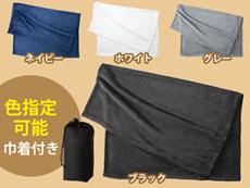 あったか起毛ブランケット(袋付き)