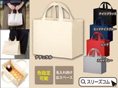【色指定可能】四角いコットンバッグ