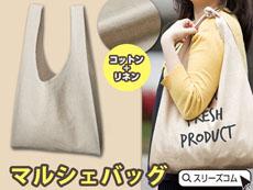 【色指定可能】コットン&麻混紡ざっくりバッグMサイズ