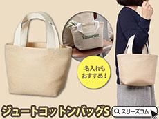 ジュート麻&コットンバッグ:Sサイズ