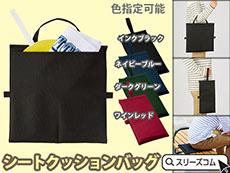 2つ折りクッションバッグタイプ
