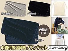 【色指定可能】吸湿発熱機能性ブランケット:巾着付き