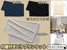 【色指定可能】ふんわりカノコブランケット:巾着付き