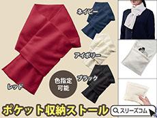 【色指定可能】ポケット付ミニマフラー