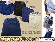 【色指定可能】収納ポケット付ブランケット