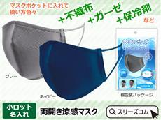 小ロット名入れ対応:両空き涼感マスク