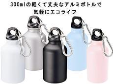 色本体指定可能。無地メタルボトル(300ml)