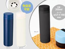 【色指定可能】ロゴプリント対応保冷温マグボトル300ml