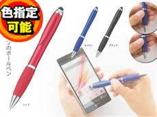 手になじむ形状のタッチペン