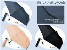 耐風構造折りたたみ傘
