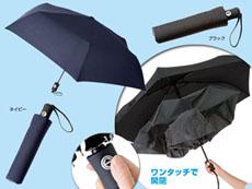 オート開閉傘
