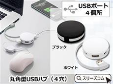 丸型USBハブ
