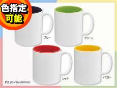 【色指定可能】内側カラーマグカップ
