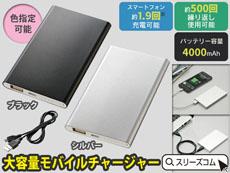 【PSEマーク付】メタリックUSBバッテリー