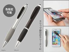 スマホに便利なボールペン