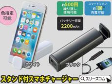 【PSEマーク付】スマホスタンド付USBバッテリー【色指定可能】