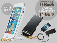 モバイルバッテリー3850(スタンド付)