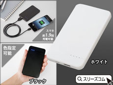 【色指定可能】USB充電器4000mAh:ドット柄