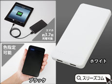 【色指定可能】USB充電器8000mAh:スマホ型