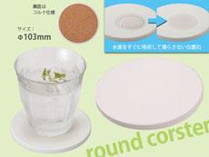 吸水ストーンコースター:丸型