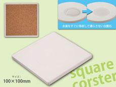 吸水ストーンコースター:四角型