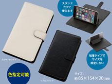 フリーサイズの手帳型スマホケース