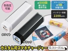 【PSEマーク付】オリジナルUSBバッテリー【色指定可能】