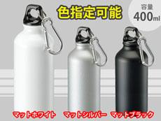 無地メタルボトル(400ml)