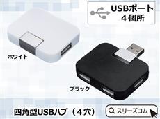 四角型USBハブ