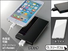 【PSEマーク付】USB充電器3000mAh:鏡面タイプ【色指定可能】