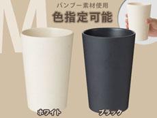 自然派素材タンブラーカップ