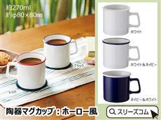 ホーロー風の陶器マグカップ
